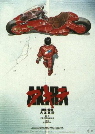 The movie poster for Akira